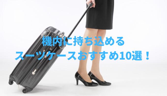 機内に持ち込める スーツケースおすすめ10選!