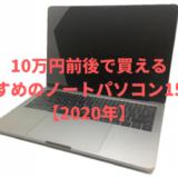 10万円前後で買える おすすめのノートパソコン15選!【2020年】