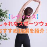 【レディース】 おしゃれなスポーツウェア おすすめ10選を紹介!