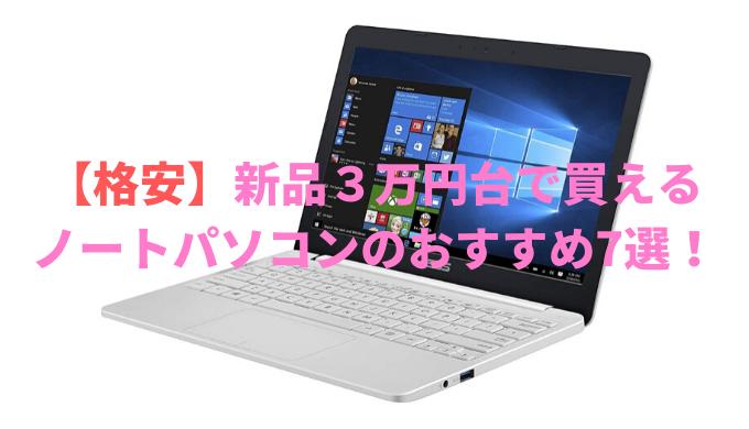 【格安】新品3万円台で買える ノートパソコンのおすすめ7選!