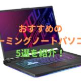 おすすめの ゲーミングノートパソコン 5選を紹介!