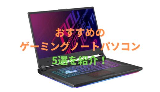 【2020年】おすすめのゲーミングノートパソコン5選を紹介!