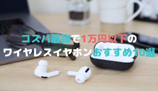 コスパ最強で1万円以下の ワイヤレスイヤホンおすすめ10選