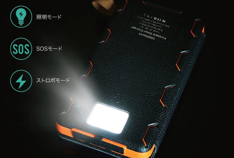 ソーラーモバイルバッテリーのその他機能