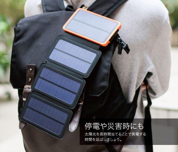 ソーラーモバイルバッテリーの使い方
