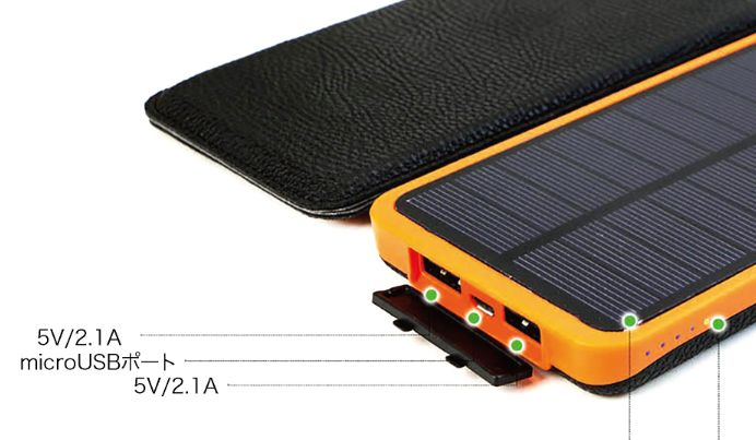 ソーラーモバイルバッテリーの出力数