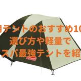 2人用テントのおすすめ10選!選び方や軽量で コスパ最強テントを紹介