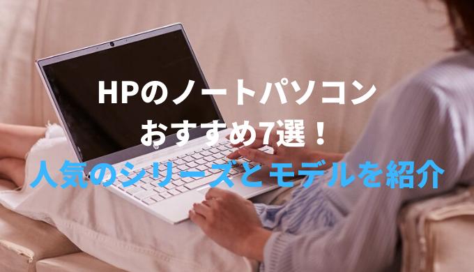 HPのノートパソコン おすすめ7選! 人気のシリーズとモデルを紹介
