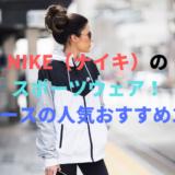 NIKE(ナイキ)の スポーツウェア! レディースの人気おすすめ15選!