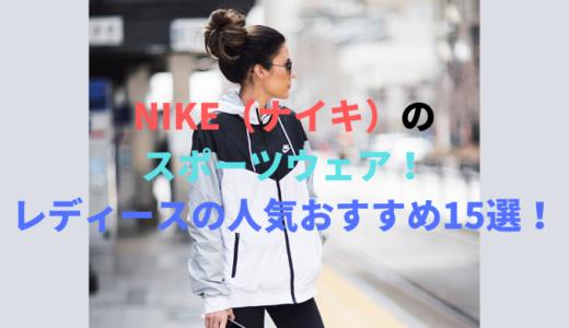 NIKE(ナイキ)のスポーツウェア!レディースの人気おすすめ15選!