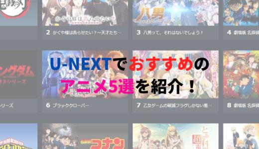 U-NEXTでおすすめのアニメ5選を紹介!