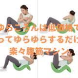 ゆらころんは低価格で 座ってゆらゆらするだけの 楽々腹筋マシン