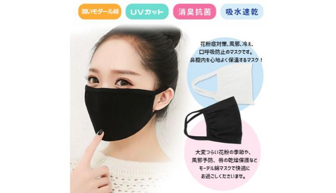 楽天1位 3枚入り夏用マスク