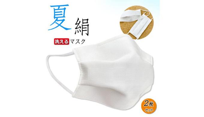 日本製 シルクマスク