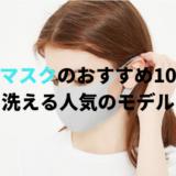夏用マスクのおすすめ10選! 涼しく洗える人気のモデルを紹介