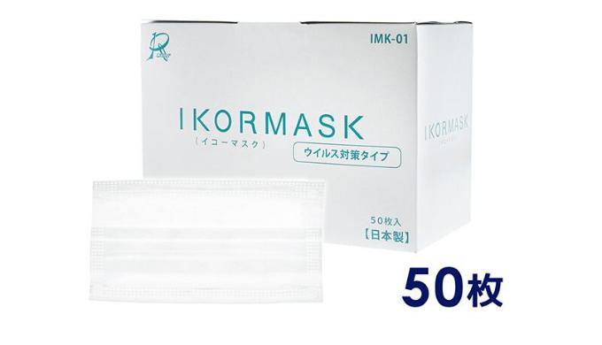 使い捨てマスクランキング8位 IKORマスク50枚