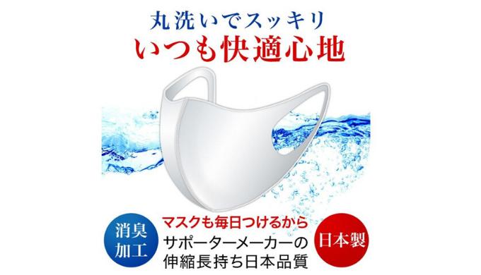 D&M日本製マスク