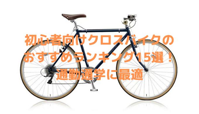 beginner-crossbike-recommended