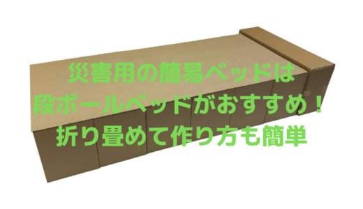災害用の簡易ベッドは段ボールベッドがおすすめ!折り畳めて作り方も簡単