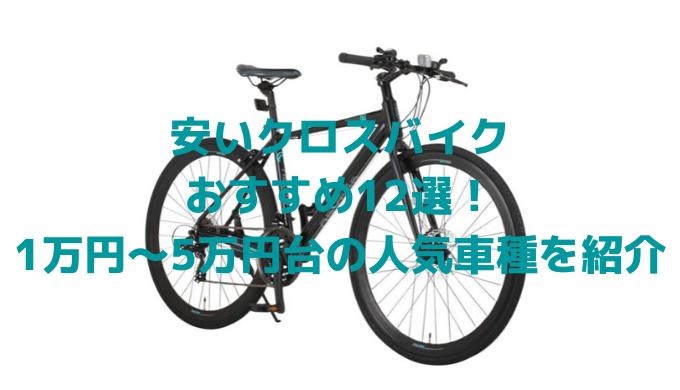 安いクロスバイク おすすめ12選! 1万円~5万円台の人気車種を紹介
