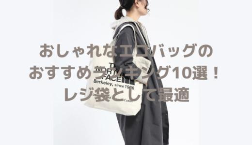 おしゃれなエコバッグのおすすめランキング10選!レジ袋として最適