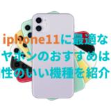 iphone11に最適な イヤホンのおすすめは? 相性のいい機種を紹介!