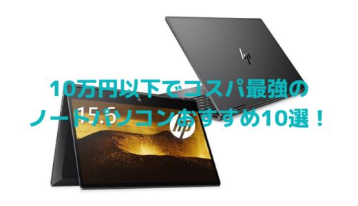 10万円以下でコスパ最強のノートパソコンおすすめ10選!【2020】