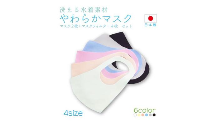 日本製やわらかマスク 水着素材