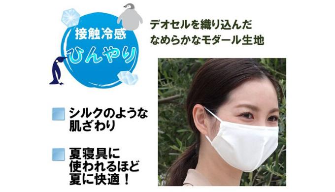 夏用マスクランキング10位 ひんやり2層式マスク