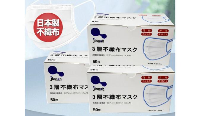 使い捨てマスクランキング3位 日本製東レ不織布50枚