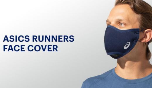 アシックスマスクでランニングやスポーツが快適に!通気性抜群モデル