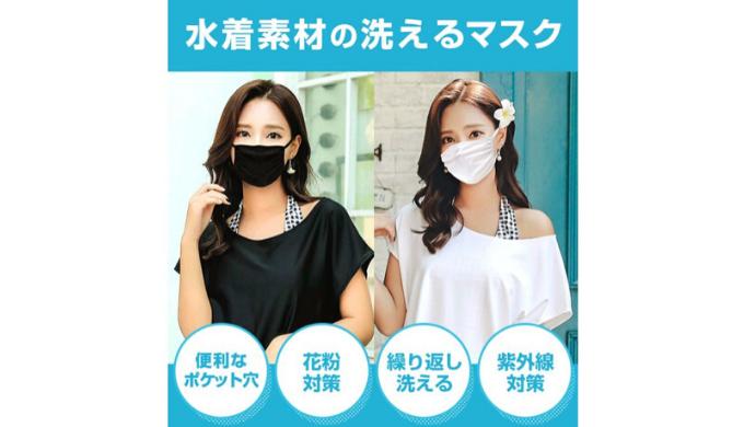 オシャRevo 水着素材マスク