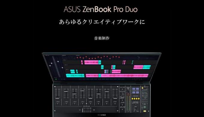 エイスース(ASUS) ZenBook Pro Duo