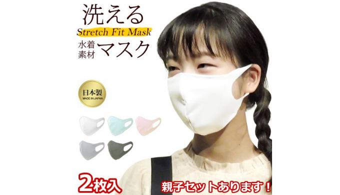 アクアフェアリー 水着素材マスク