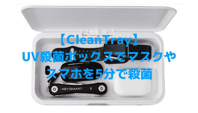 【CleanTray】UV殺菌ボックスでマスクやスマホを5分で殺菌