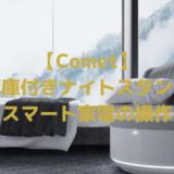 冷蔵庫付きナイトスタンド【Comet】で全てのスマート家電の操作が可能