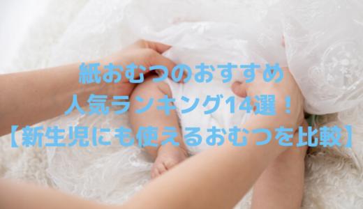 紙おむつのおすすめ人気ランキング14選!【新生児にも使えるおむつを比較】