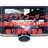drive-recorder-360