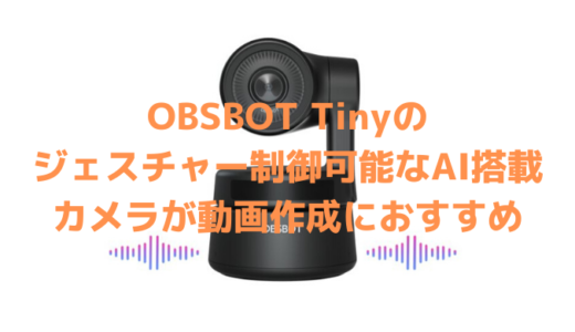 OBSBOT Tinyのジェスチャー制御可能なAI搭載カメラが動画作成におすすめ