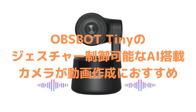 obsbot-tiny