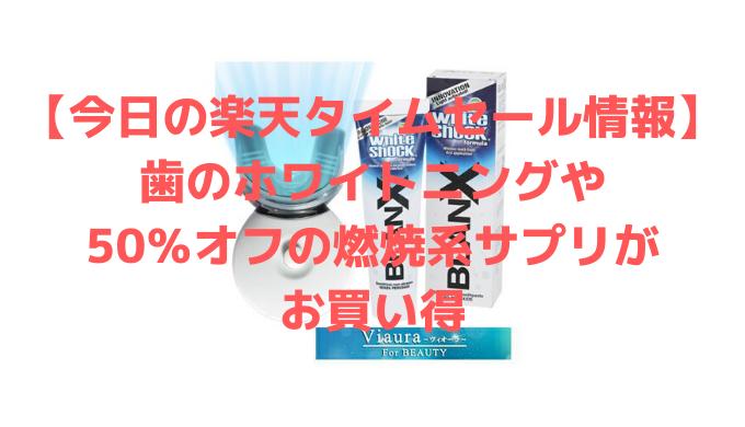 【今日の楽天タイムセール情報】歯のホワイトニングや50%オフの燃焼系サプリがお買い得