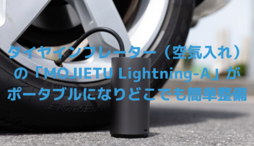 タイヤインフレーター(空気入れ)の「MOJIETU Lightning-A」がポータブルになりどこでも簡単整備