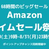 【Amazonタイムセール祭り】ポイントアップチャンスも同時開催!!
