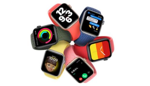 Appleイベント内容まとめ!applewatchやiPadが進化!